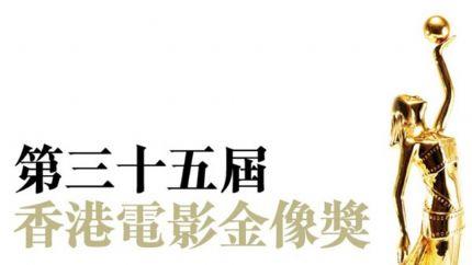 第35届《香港电影金像奖》提名名单(完整版)