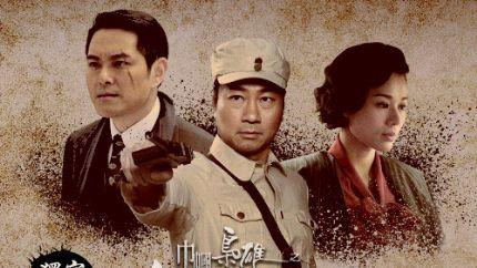 《巾帼枭雄之谍血长天》10月1日网络首播