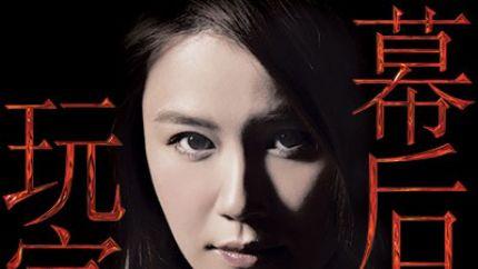 TVB台庆剧《幕后玩家》10月24日首播
