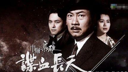 《巾帼枭雄之谍血长天》12月19日翡翠台首播