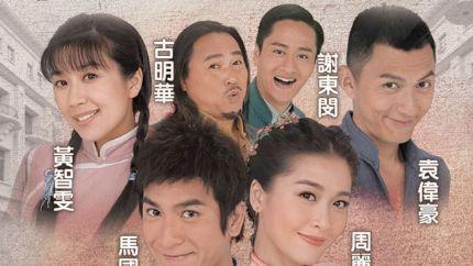 TVB新剧《流氓皇帝》12月12日首播