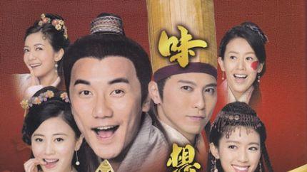 TVB新剧《味想天开》1月2日首播