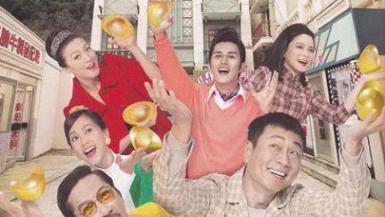TVB新剧《财神驾到》1月9日首播