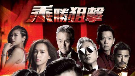 TVB新剧《乘胜狙击》1月16日首播