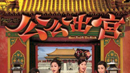 TVB新剧《公公出宫》2月9日首播