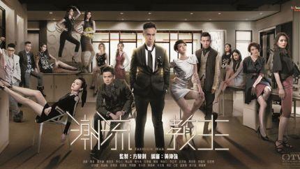 TVB新剧《潮流教主》2月29日首播
