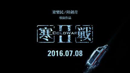 《寒战2》预告片曝光 三大影帝针锋相对
