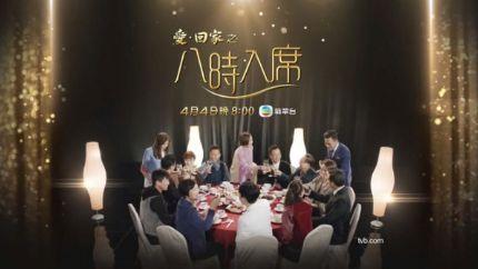 TVB处境喜剧《爱·回家之八时入席》4月4日首播