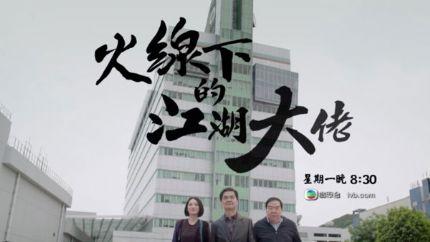 TVB新剧《火线下的江湖大佬》4月25日首播