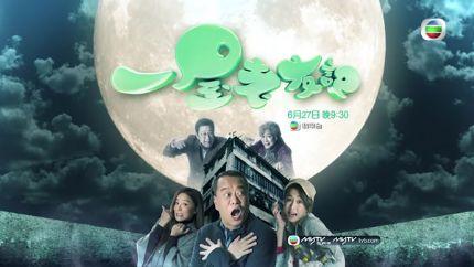TVB新剧《一屋老友记》6月27日首播