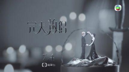 TVB新剧《完美叛侣》7月4日首播