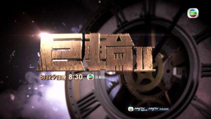 TVB新剧《巨轮2》8月29日首播