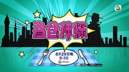 TVB新剧《为食神探》8月29日首播