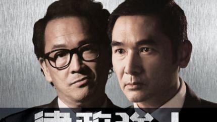 TVB新剧《律政强人》9月19日首播