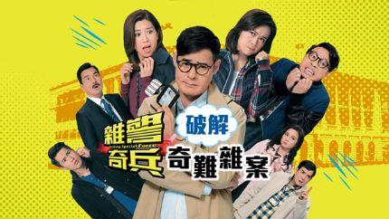 TVB新剧《杂警奇兵》9月24日翡翠台首播