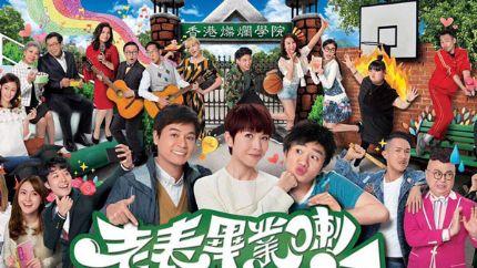 TVB新剧《老表,毕业喇!》9月25日首播