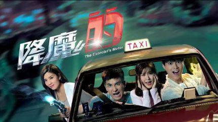 TVB新剧《降魔的》10月30日首播