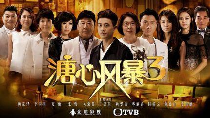TVB新剧《溏心风暴3》11月27日首播