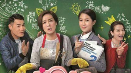 TVB新剧《亲亲我好妈》1月6日首播