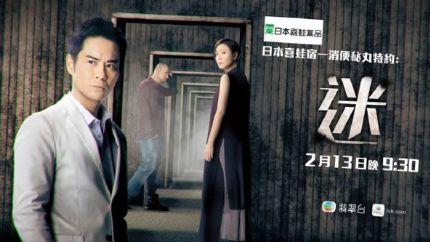 TVB新剧《迷》2月13日首播