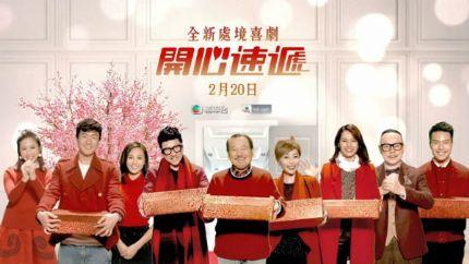 TVB处境喜剧《爱·回家之开心速递》2月20日首播
