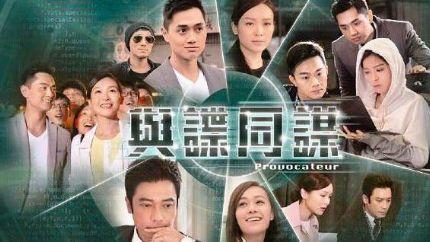 TVB新剧《与谍同谋》3月6日首播