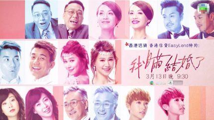 TVB新剧《我瞒结婚了》3月13日首播