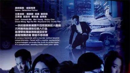 TVB新剧《心理追凶 Mind Hunter》4月3日首播