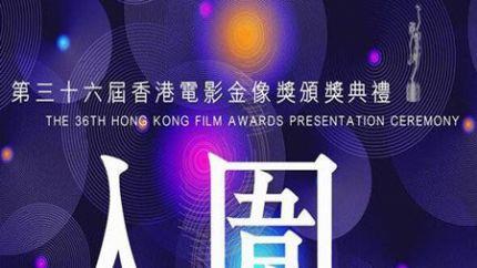 第36届香港电影金像奖提名名单(完整版)