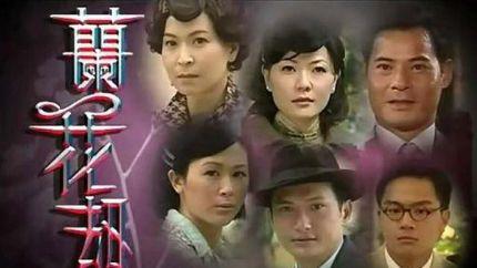 《兰花劫》5月29日翡翠台首播