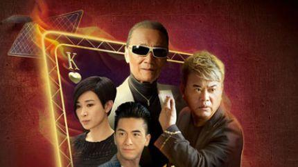 TVB新剧《赌城群英会》6月19日翡翠台首播