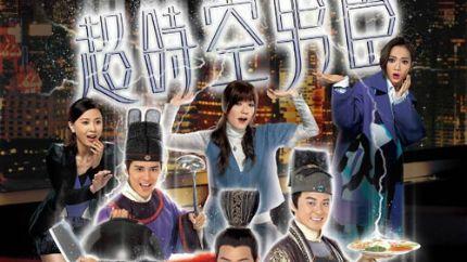 TVB新剧《超时空男臣》7月17日首播