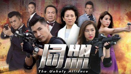 TVB新剧《同盟》8月7日翡翠台首播