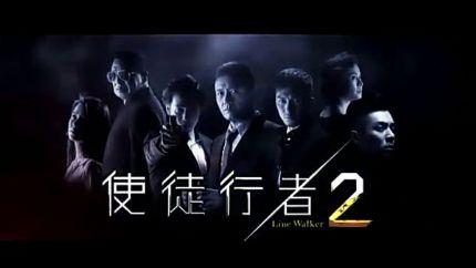 TVB新剧《使徒行者2》9月18日首播