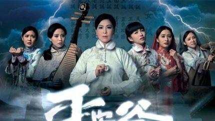 TVB新剧《平安谷之诡谷传说》1月15日首播