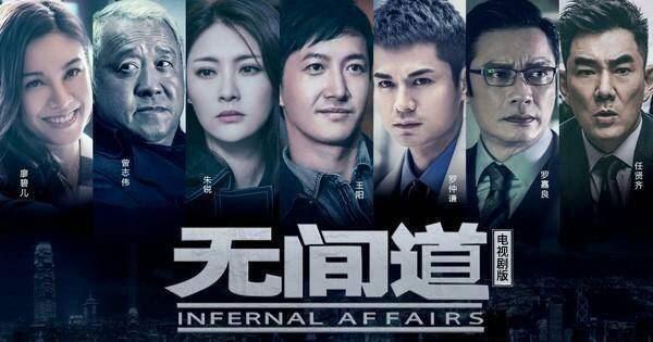 TVB网络剧《无间道》11月27日首播