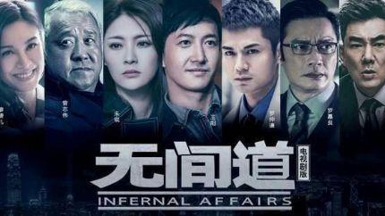 TVB网络剧《无间道》1月22日首播