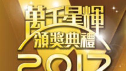 TVB《万千星辉颁奖典礼2017》获奖名单(完整版)