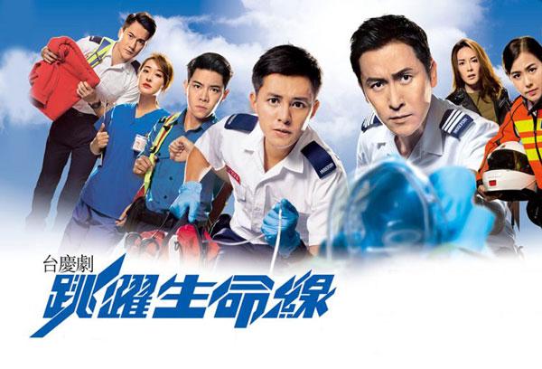 TVB台庆剧《跳跃生命线》10月8日首播