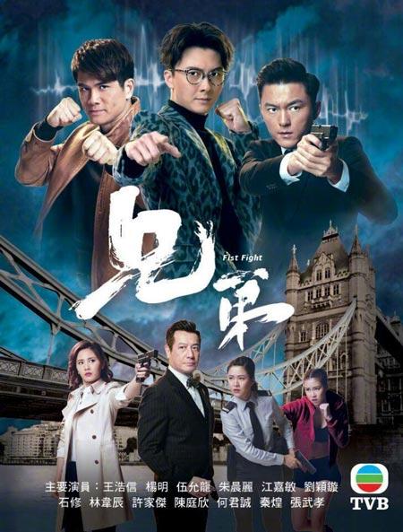 TVB台庆剧《兄弟》11月12日翡翠台首播