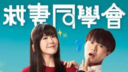 TVB新剧《救妻同学会》翡翠台首播