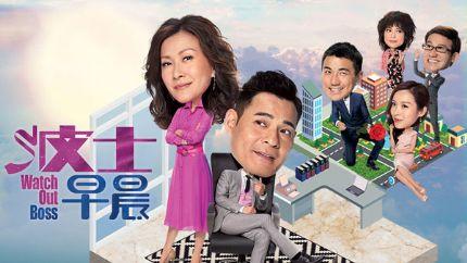 TVB新剧《波士早晨》2月12日首播