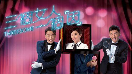 """TVB新剧《三个女人一个""""因""""》2月18日首播"""