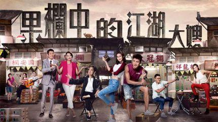 TVB新剧《果栏中的江湖大嫂》3月5日首播