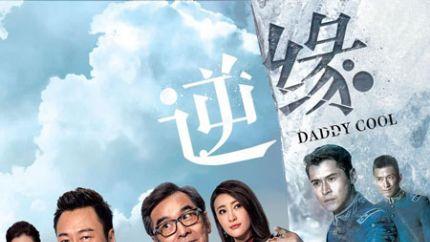TVB新剧《逆缘》4月2日首播