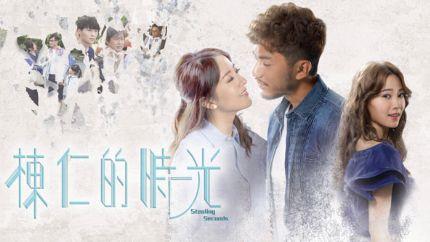 TVB新剧《栋仁的时光》4月16日翡翠台首播