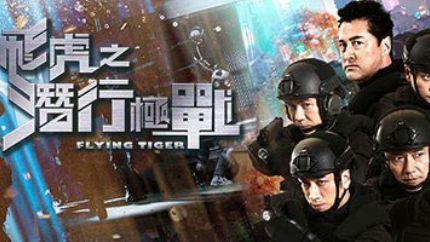 TVB警匪剧《飞虎之潜行极战》5月14日翡翠台首播