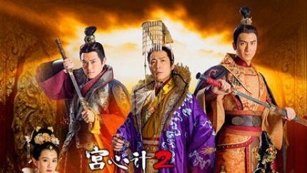 TVB新剧《宫心计2深宫计》5月21日首播