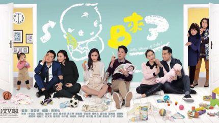 TVB新剧《BB来了》7月9日首播