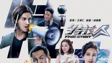 TVB新剧《特技人》8月6日翡翠台首播